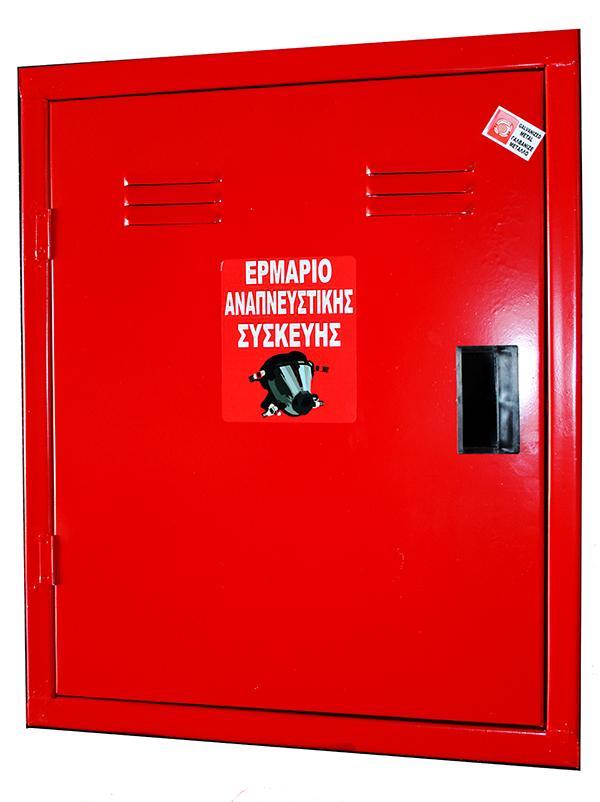 Ερμάριο Αποθήκευσης Αναπνευστικής Συσκευής-Κόκκινο